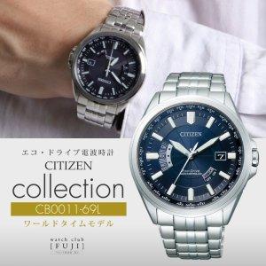 画像2: CITIZEN[シチズン]CITIZEN コレクション[シチズンコレクション]  CB0011-69L ソーラー電波時計 正規品