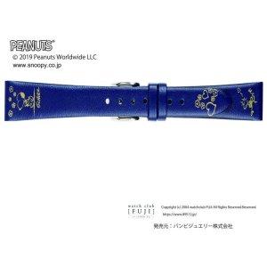 画像1: PEANUTS『ピーナッツ』 牛革  PCA001DI 12mm 正規品 「腕時計交換ベルト」