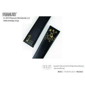画像2: PEANUTS『ピーナッツ』 牛革  PCA002AL 14mm 正規品 「腕時計交換ベルト」