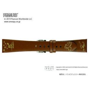 画像1: PEANUTS『ピーナッツ』 牛革  PCA001CL 14mm 正規品 「腕時計交換ベルト」