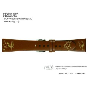 画像1: PEANUTS『ピーナッツ』 牛革  PCA001CI 12mm 正規品 「腕時計交換ベルト」