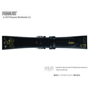 画像1: PEANUTS『ピーナッツ』 牛革  PCA002AJ 13mm 正規品 「腕時計交換ベルト」