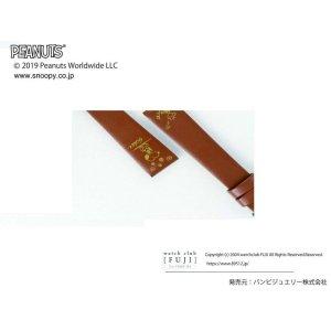 画像2: PEANUTS『ピーナッツ』 牛革  PCA001CI 12mm 正規品 「腕時計交換ベルト」