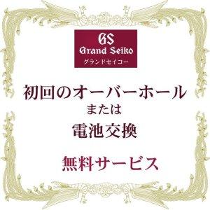 画像2: SEIKO[セイコー] Grand Seiko[グランドセイコー]  SBGP011 [ Grand Seiko Heritage Collection ]  メンズモデル 正規品