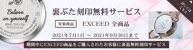 EXCEEDキャンペーン